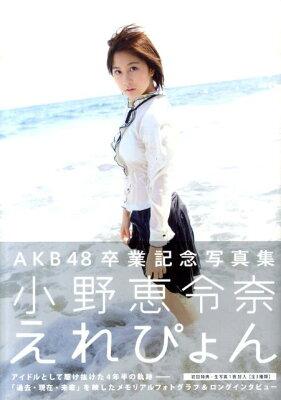 小野恵令奈 写真集 「えれぴょん」