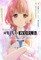 HELLO WORLD if --勘解由小路三鈴は世界で最初の失恋をするーー