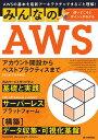 みんなのAWS 〜AWSの基本を最新アーキテクチャでまるごと理解! [ 菊池 修治、加藤 諒 ]