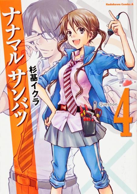 ナナマルサンバツー7○3×-(Question 4) (Kadokawa Comics A) [ 杉基イクラ ]