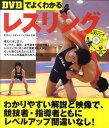 【送料無料】〈DVDでよくわかる〉レスリング [ 日本レスリング協会 ]