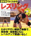 〈DVDでよくわかる〉レスリング (Level up book with DVD) [ 日本レスリング協会 ]