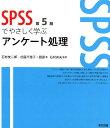 SPSSでやさしく学ぶアンケート処理第5版 [ 石村友二郎