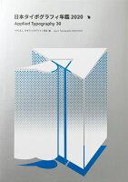 9784756253293 - 2021年タイポグラフィの勉強に役立つ書籍・本まとめ