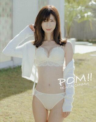 生田ちむ 写真集 「POM!!」