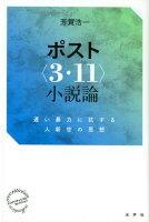 ポスト〈3・11〉小説論