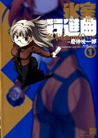 氷室行進曲 冬木GameOver(1)