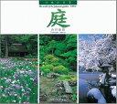 庭 日本の名景 (Suiko books) [ 森田敏隆 ]