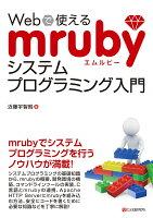 Webで使えるmrubyシステムプログラミング入門