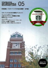 【送料無料】STARBUCKS ART MAGAZINE & BEVERAGE CARD