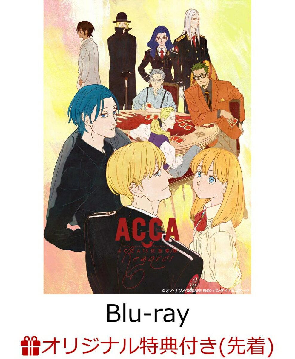 【楽天ブックス限定先着特典】ACCA13区監察課 Regards(特装限定版)(A3クリアポスター付き)【Blu-ray】画像