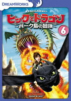 ヒックとドラゴン〜バーク島の冒険〜 Vol.6