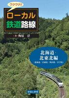 ワクワク!!ローカル鉄道路線 北海道・北東北 編