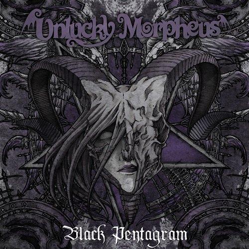 ロック・ポップス, その他 Black Pentagram Unlucky Morpheus