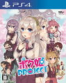 ボク姫PROJECT PS4版の画像