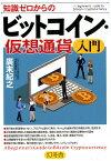 知識ゼロからのビットコイン・仮想通貨入門 [ 廣末紀之 ]