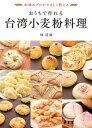 おうちで作れる 台湾小麦粉料理 本場のプロがやさしく教える [ 周 清源 ]