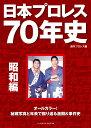 日本プロレス70年史昭和編 [ 週刊プロレス ]