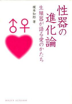 性器の進化論 生殖器が語る愛のかたち (Dojin選書) [ 榎本知郎 ]