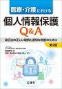 医療・介護における個人情報保護Q&A 第2版 改正法の正しい理解と適切な判断のために [ 飯田 修平 ]