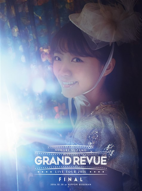 "MIMORI SUZUKO LIVE TOUR 2016 ""GRAND REVUE"" FINAL at NIPPON BUDOKAN(初回限定版)【Blu-ray】画像"
