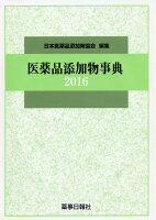 医薬品添加物事典(2016)