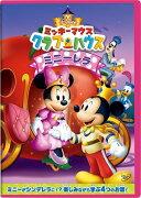 ミッキーマウス クラブハウス ミニーレラ ディズニー