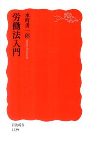 【送料無料】労働法入門