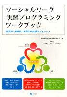 ソーシャルワーク実習プログラミングワークブック