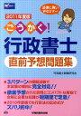 【送料無料】ごうかく!行政書士直前予想問題集(2011年度版)