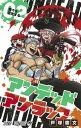 アンデッドアンラック 2 (ジャンプコミックス) [ 戸塚