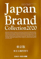 Japan Brand Collection東京版(2020)