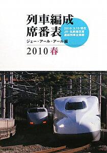 【送料無料】列車編成席番表(2010春)
