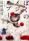 ぼくのメジャースプーン (講談社文庫) [ 辻村深月 ]
