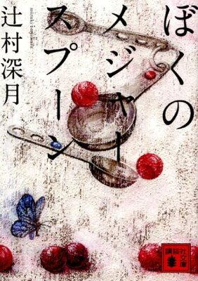 【送料無料】ぼくのメジャースプーン [ 辻村深月 ]