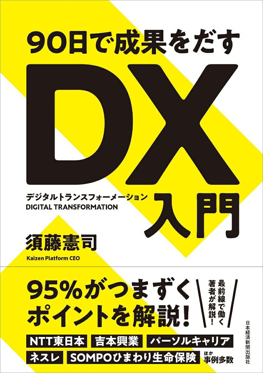 経営, 経営戦略・管理 90 DX
