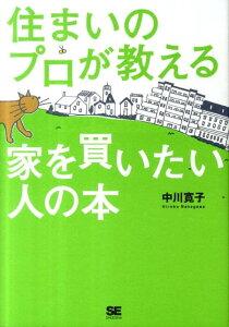 住まいのプロが教える家を買いたい人の本