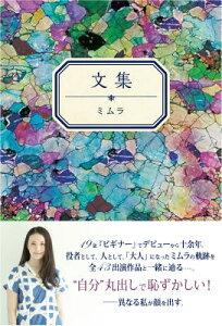 【楽天ブックスならいつでも送料無料】文集 [ ミムラ ]