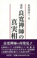 【バーゲン本】良寛禅師の真実相 改訂版