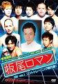 板尾ロマン DVD vol.1 コントトレーニング傑作選!