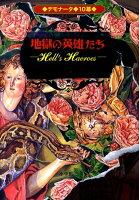 『デモナータ10幕 地獄の英雄たち』の画像