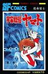 宇宙戦艦ヤマト(1) (サンデーコミックス) [ 松本零士 ]
