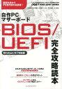 【送料無料】自作PCマザーボードBIOS/UEFI完全攻略読本 [ 滝伸次 ]