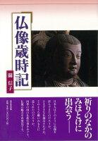 【バーゲン本】仏像歳時記