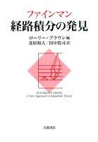 ファインマン 経路積分の発見