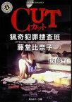 CUT 猟奇犯罪捜査班・藤堂比奈子 (角川ホラー文庫) [ 内藤了 ]