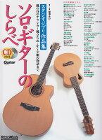 ソロ・ギターのしらべ(スタジオジブリ作品集)増補改訂新版