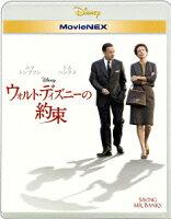 ウォルト・ディズニーの約束 MovieNEX【Blu-ray】