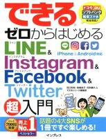 できるゼロからはじめるLINE & Instagram & Facebook &