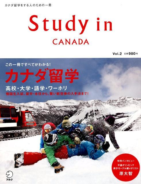 Study in Canada Vol.2画像